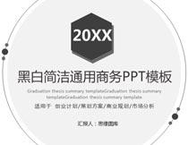 黑白简洁通用商务主题PPT模板