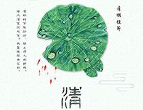 清明节简约海报设计PSD素材