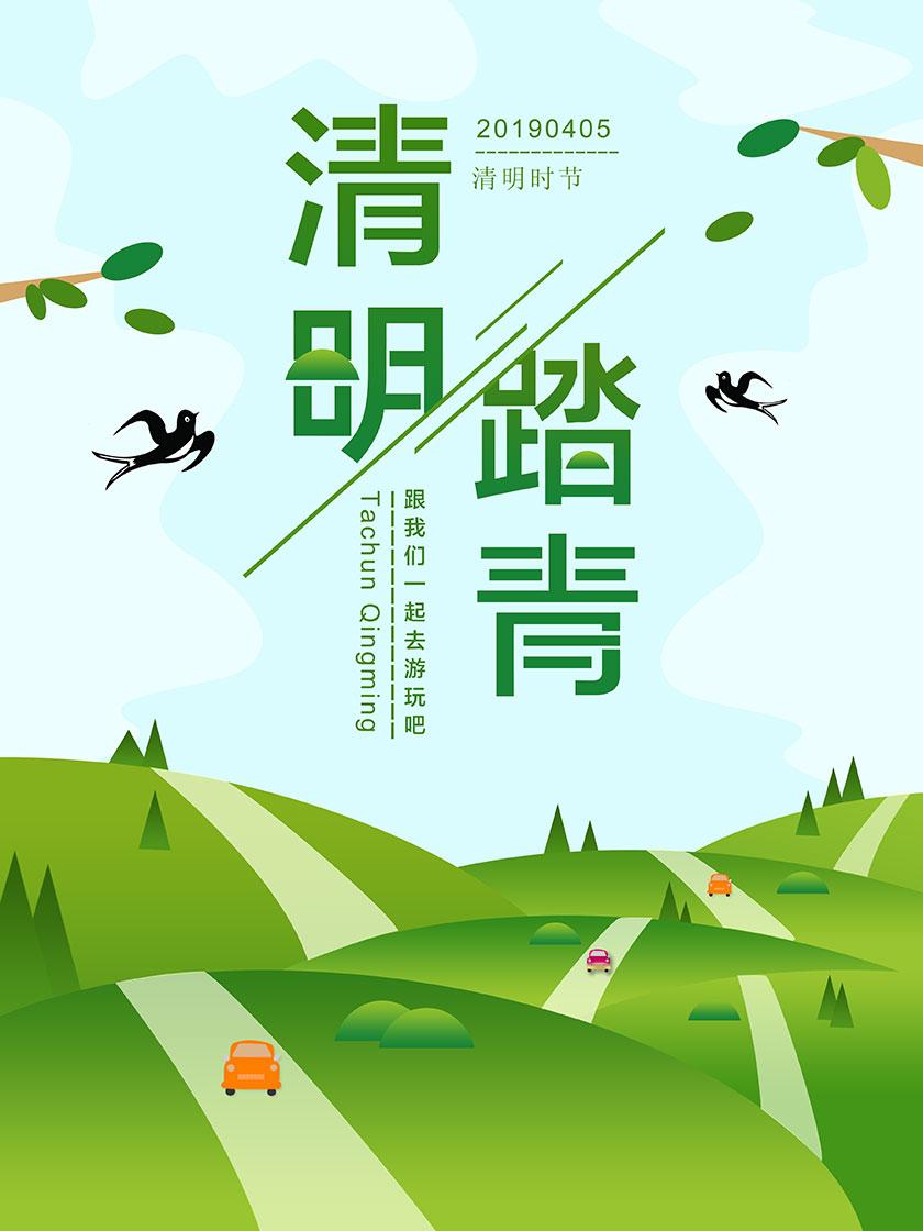 清明踏青旅游海报设计PSD素材