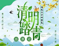 清明踏青旅游宣传海报PSD素材