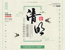 中国风清明节海报设计PSD模板