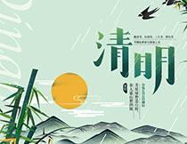 清明节旅游踏青海报PSD模板