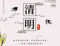 中国风清明节宣传海报设计PSD模板
