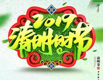 2019清明时节海报设计PSD模板