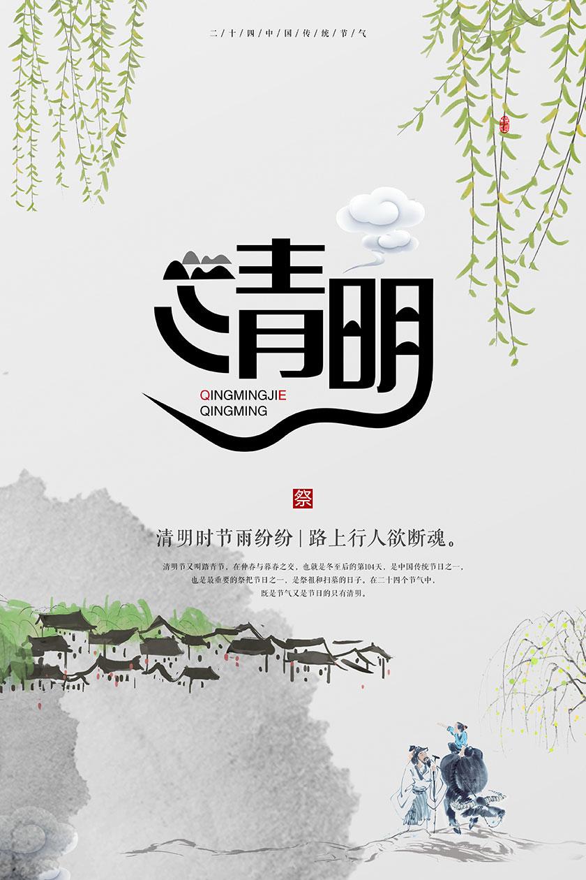 中国风清明节主题海报PSD模板