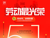 劳动节浓情钜惠海报设计PSD素材