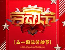 五一国际劳动节海报设计PSD模板