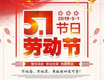 普天同庆劳动节海报设计PSD模板