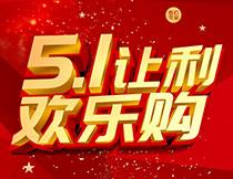 51欢乐购宣传单设计PSD模板
