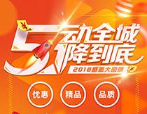 51劳动节感恩回馈海报设计PSD模板