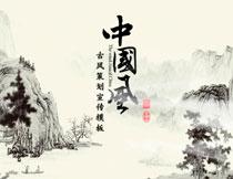 中国风古风策划宣传PPT模板