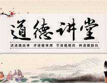 中国风古典道德讲堂PPT模板