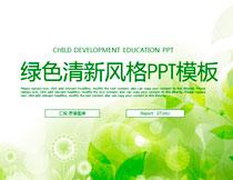 绿色清新风格工作汇报PPT模板