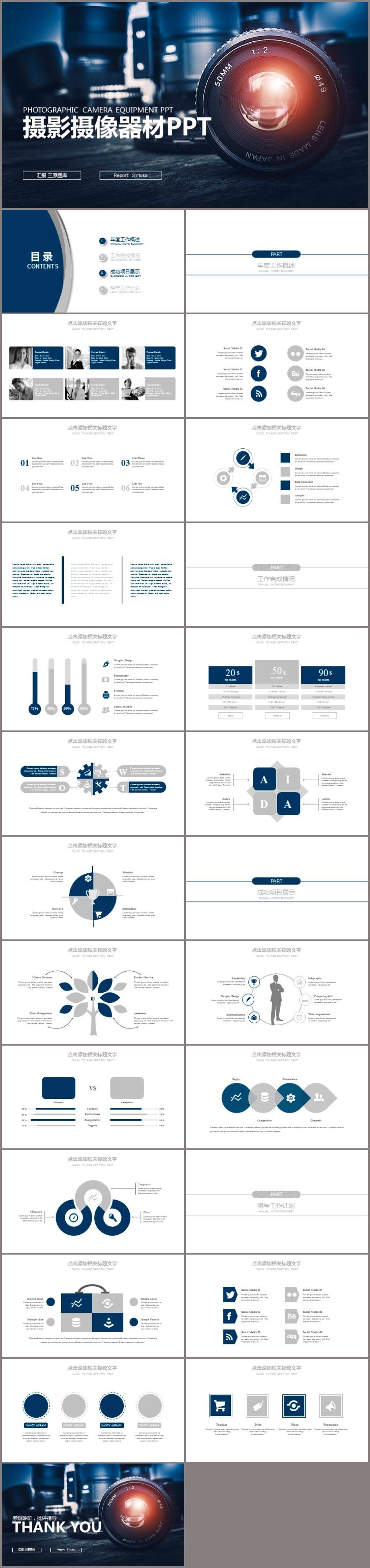 摄影摄像器材介绍PPT模板