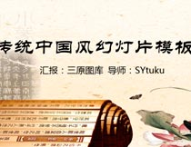 中国风传统古典风格PPT模板