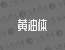 郑庆科黄油体