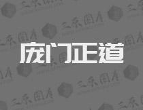 庞门正道标题体2.0增强版