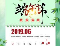 端午节放假通知宣传海报PSD模板