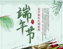 端午节赛龙舟活动海报PSD素材