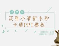 水彩风格小清新教师应聘PPT模板