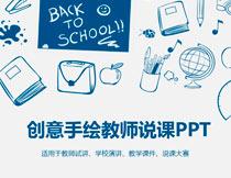 创意的手绘风格教师课件PPT模板
