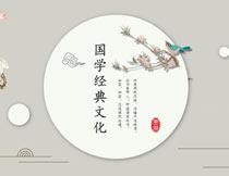 中国风古典国学经典文化PPT模板