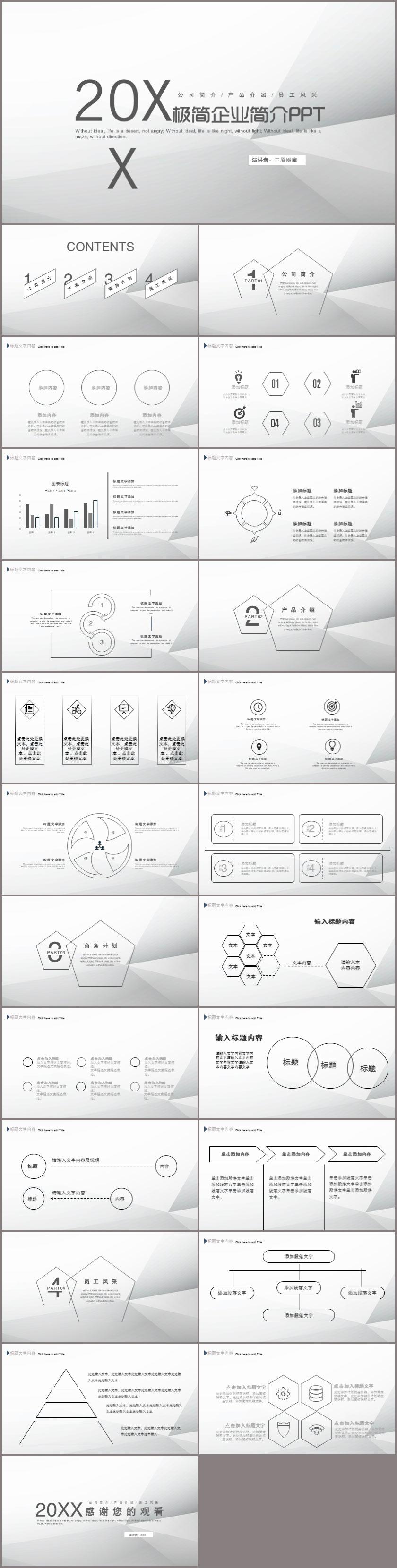 简约风格公司介绍PPT模板