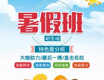 暑假班招生啦活动海报模板PSD素材