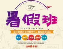 暑假提分培训班招生海报PSD素材