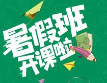 暑假班开课啦宣传海报设计PSD模板