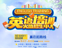 暑假英语培训班招生海报PSD模板