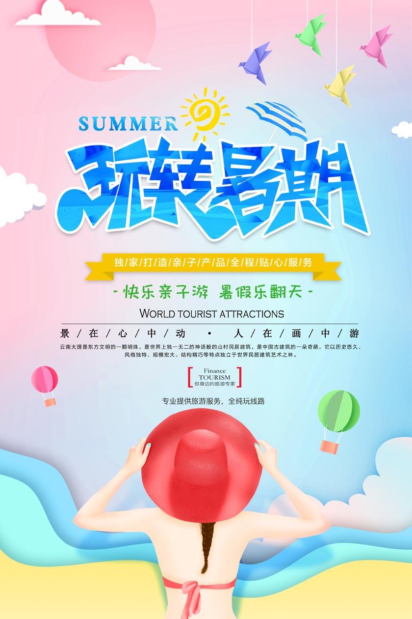 暑假快乐亲子游宣传海报PSD模板