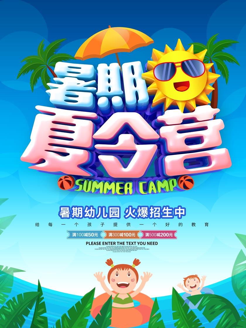 暑期夏令营火爆招生海报PSD模板