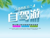 暑期自驾游宣传海报PSD模板