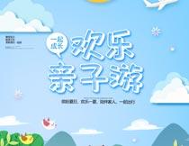 暑假欢乐亲子游海报PSD模板