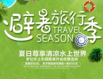 暑假旅游季宣传海报PSD模板
