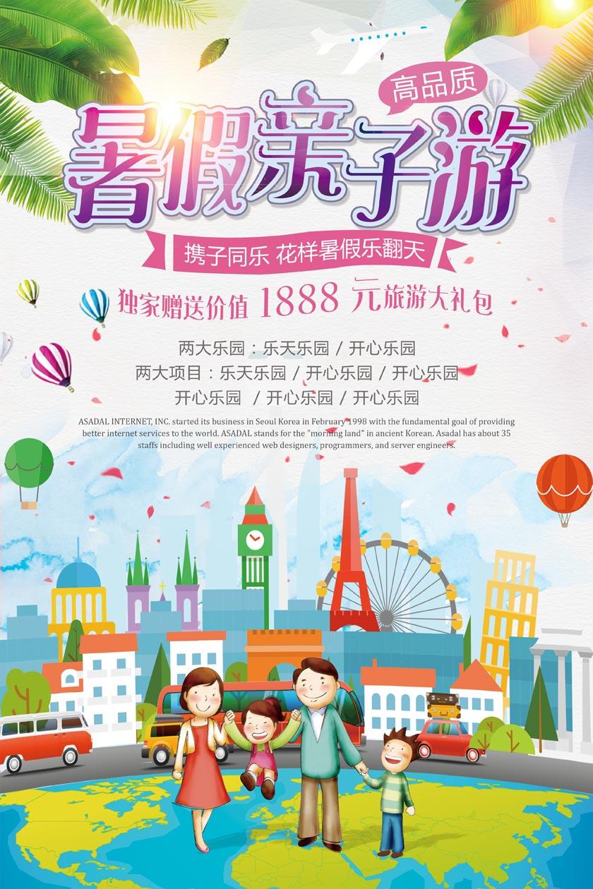 暑假亲子游旅游海报PSD模板