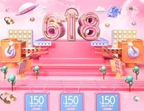 天猫618粉色主题首页设计PSD模板