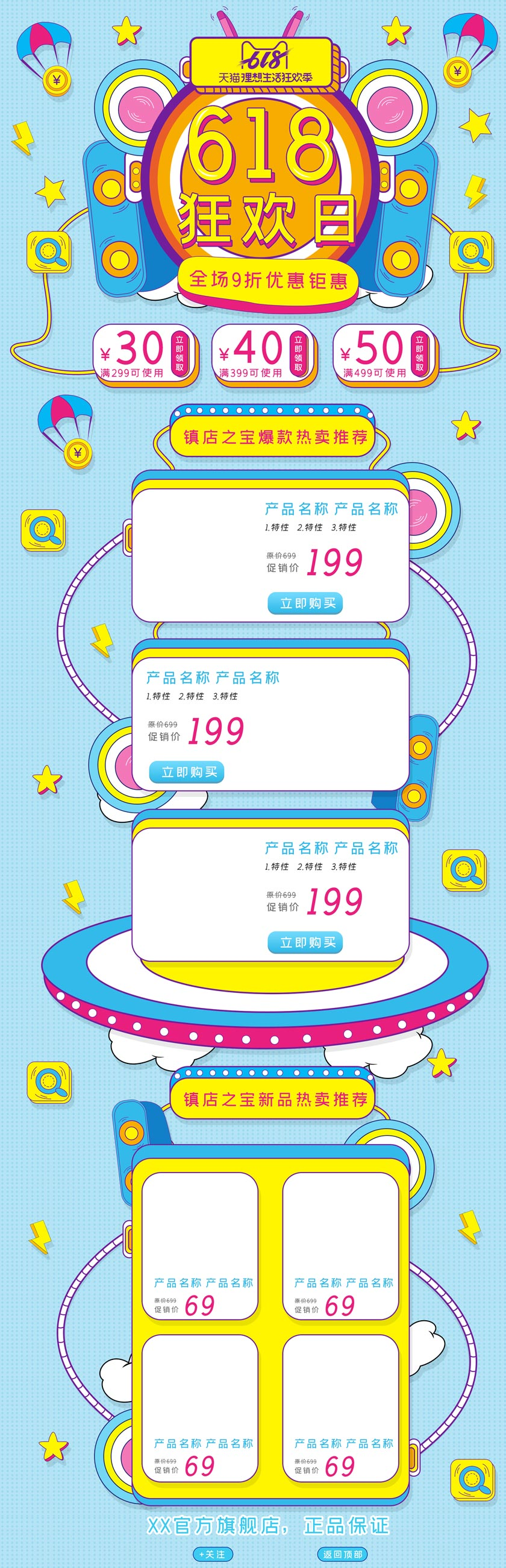 淘宝618狂欢日首页设计PSD模板