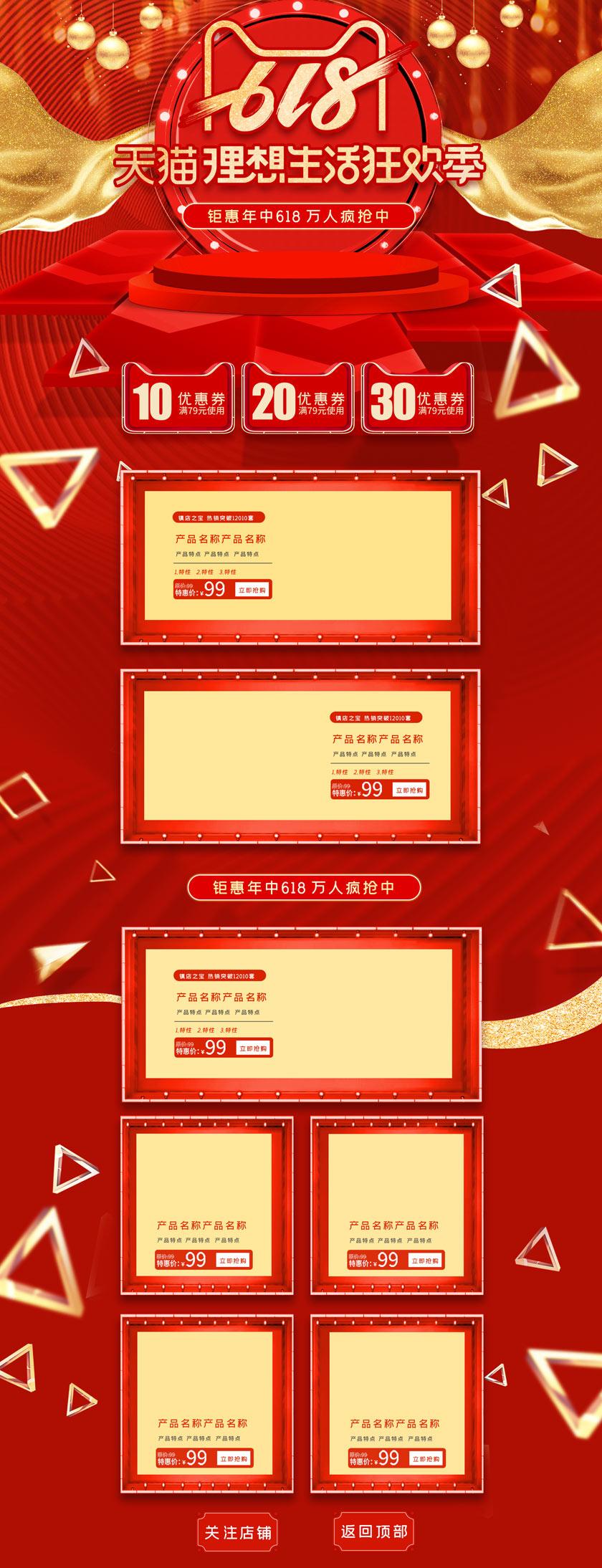 淘宝618红色主题首页模板PSD素材