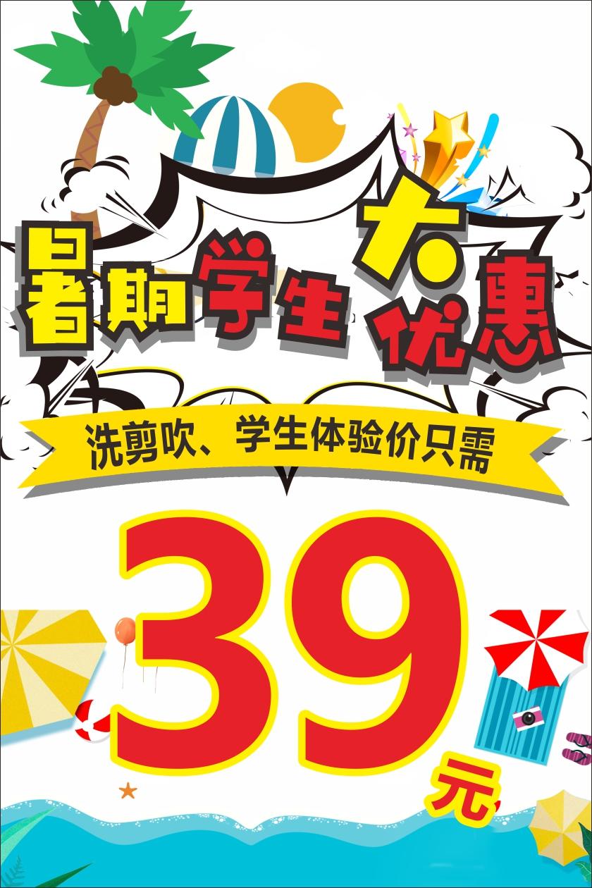暑期理发店促销海报设计矢量素材