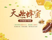 淘宝天然蜂蜜全屏海报PSD素材