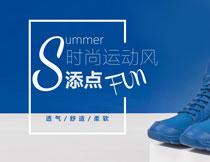天猫时尚运动鞋全屏海报PSD素材