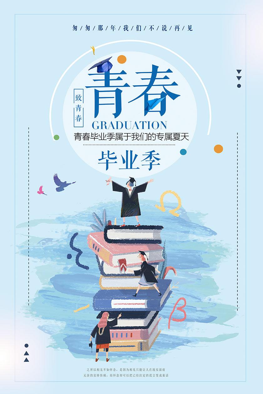 青春毕业季宣传海报PSD模板