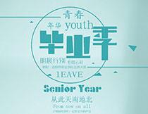 青春毕业季主题活动海报PSD模板