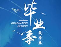 致青春毕业季主题海报PSD模板