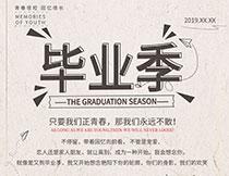 青春毕业季主题海报设计PSD模板
