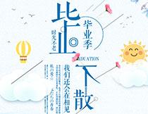 毕业季旅行宣传海报设计PSD素材