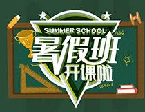 暑假班开课啦宣传单设计PSD模板