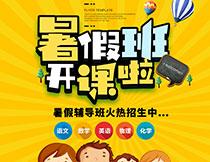 暑假辅导班招生宣传单PSD模板